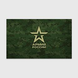 Бумага для упаковки Армия России цвета 3D-принт — фото 1