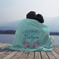 Плед флисовый Любимой бабуле цвета 3D-принт — фото 2