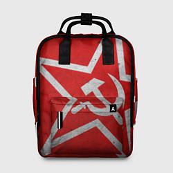 Женский рюкзак Флаг СССР: Серп и Молот
