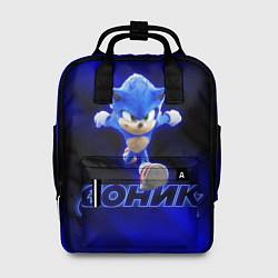 Женский рюкзак SONIC