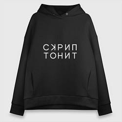 Толстовка оверсайз женская Скриптонит цвета черный — фото 1