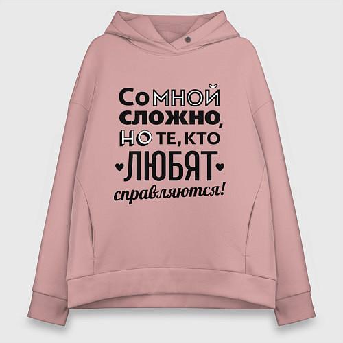 Женское худи оверсайз Со мной сложно / Пыльно-розовый – фото 1