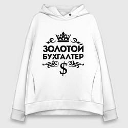 Толстовка оверсайз женская Золотой бухгалтер цвета белый — фото 1