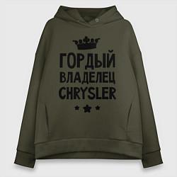 Толстовка оверсайз женская Гордый владелец Chrysler цвета хаки — фото 1
