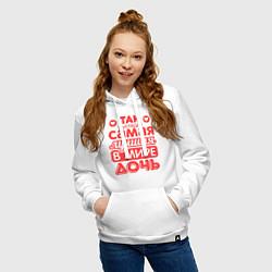 Толстовка-худи хлопковая женская Так выглядит лучшая дочь цвета белый — фото 2