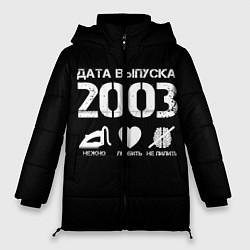 Женская зимняя 3D-куртка с капюшоном с принтом Дата выпуска 2003, цвет: 3D-черный, артикул: 10122746306071 — фото 1