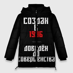 Женская зимняя 3D-куртка с капюшоном с принтом Создан в 1996, цвет: 3D-черный, артикул: 10201868706071 — фото 1