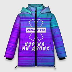 Женская зимняя 3D-куртка с капюшоном с принтом NILETTO, цвет: 3D-черный, артикул: 10211067506071 — фото 1