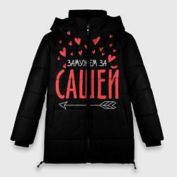 Женская зимняя 3D-куртка с капюшоном с принтом Муж Саша, цвет: 3D-черный, артикул: 10083286406071 — фото 1