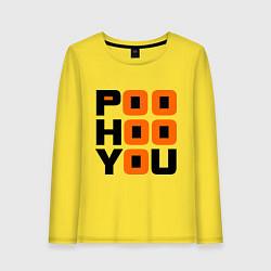 Лонгслив хлопковый женский Poo hoo you цвета желтый — фото 1
