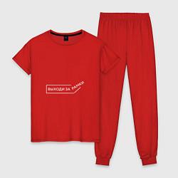 Пижама хлопковая женская Выходи за рамки цвета красный — фото 1