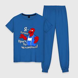 Женская хлопковая пижама с принтом Врач по человекам, цвет: синий, артикул: 10015210805929 — фото 1