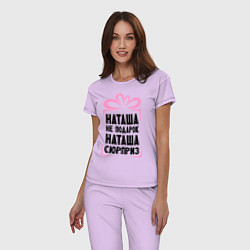 Пижама хлопковая женская Наташа не подарок цвета лаванда — фото 2