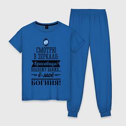 Пижама хлопковая женская Ё-моё - Богиня! цвета синий — фото 1