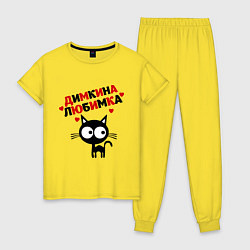 Женская пижама Димкина любимка