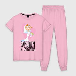 Пижама хлопковая женская Замужем и cчастлива цвета светло-розовый — фото 1