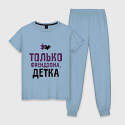 Пижама хлопковая женская Только френдзона цвета мягкое небо — фото 1