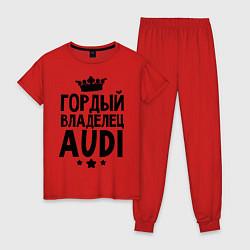 Пижама хлопковая женская Гордый владелец Audi цвета красный — фото 1