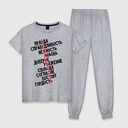 Пижама хлопковая женская Вежливость цвета меланж — фото 1