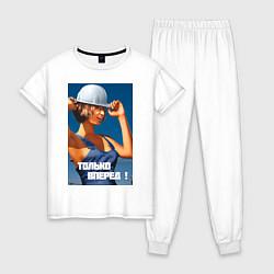 Пижама хлопковая женская Девушка строитель цвета белый — фото 1