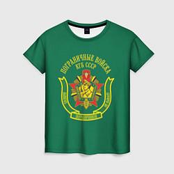 Футболка женская Пограничные Войска КГБ СССР цвета 3D-принт — фото 1
