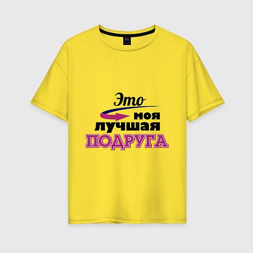 Женская футболка оверсайз Моя лучшая подруга / Желтый – фото 1