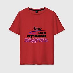 Женская футболка оверсайз Моя лучшая подруга