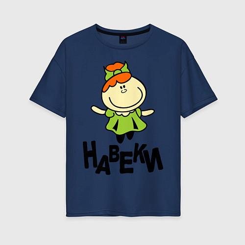 Женская футболка оверсайз Подруги навеки / Тёмно-синий – фото 1
