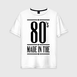 Футболка оверсайз женская Made in the 80s цвета белый — фото 1