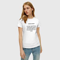 Футболка хлопковая женская Новый алфавит цвета белый — фото 2