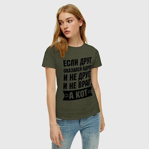 Женская футболка Если друг оказался вдруг / Меланж-хаки – фото 3
